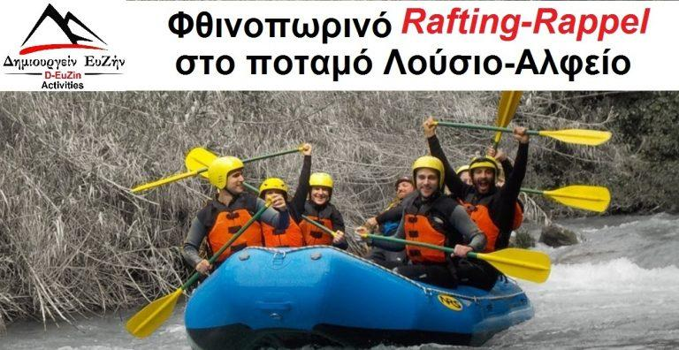 Event with Rafting